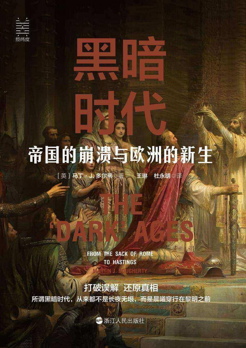 """黑暗时代:帝国的崩溃与欧洲的新生(打破误解,还原真相,了解真正的中世纪欧洲""""黑暗时代""""!看欧洲如何从罗马帝国崩溃后的混乱,建立封建秩序)"""