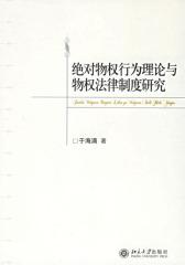 物权行为理论与物权法律制度研究