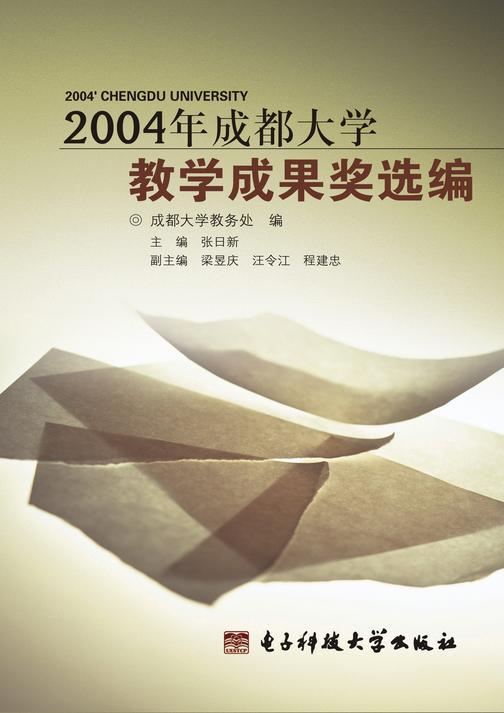 2004年成都大学教学成果奖选编