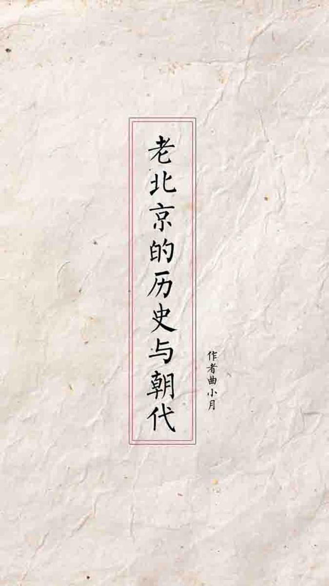 老北京的历史与朝代