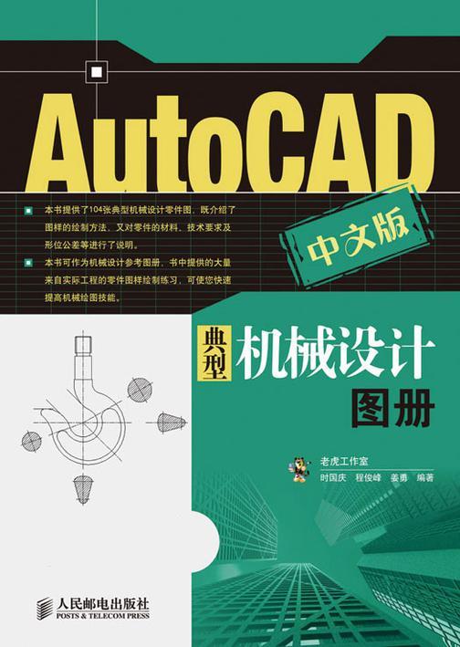AutoCAD中文版典型机械设计图册