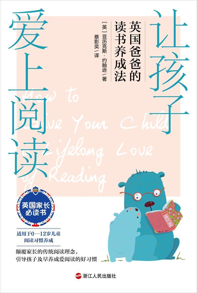 让孩子爱上阅读 : 英国爸爸的读书养成法(颠覆家长的传统阅读理念,引导孩子及早养成爱阅读的好习惯)
