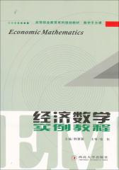 经济数学实例教程(仅适用PC阅读)