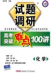 2011高考成功计划 化学 试题研究高考突破难点100讲(试读本)