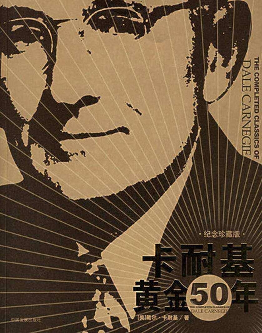 卡耐基黄金50年(仅适用PC阅读)