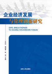 企业经济发展与管理创新研究