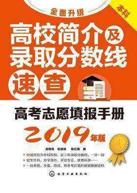 高考志愿填报手册:高校简介及录取分数线速查(2019年版)