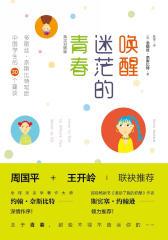唤醒迷茫的青春——多丽丝?奈斯比特写给中国学生的30个建议