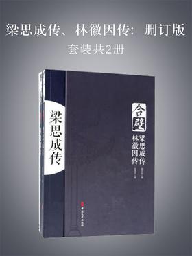 梁思成传、林徽因传:删订版(全2册)