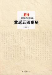 重返五四现场——1919,一个国家的青春记忆(试读本)