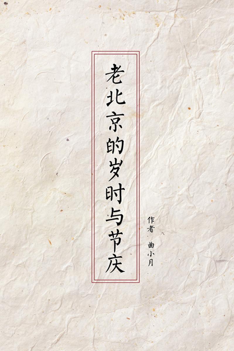 老北京的岁时与节庆
