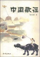 中国歌谣(仅适用PC阅读)