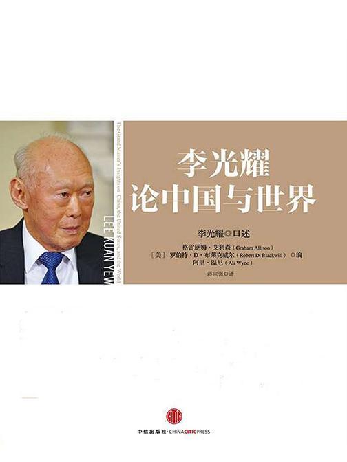 李光耀:论中国与世界