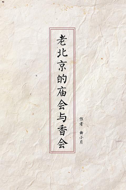 老北京的庙会与香会
