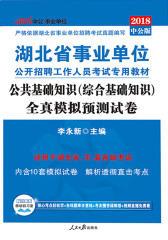 中公2018湖北省事业单位考试公共基础知识(综合基础知识)全真模拟预测试卷