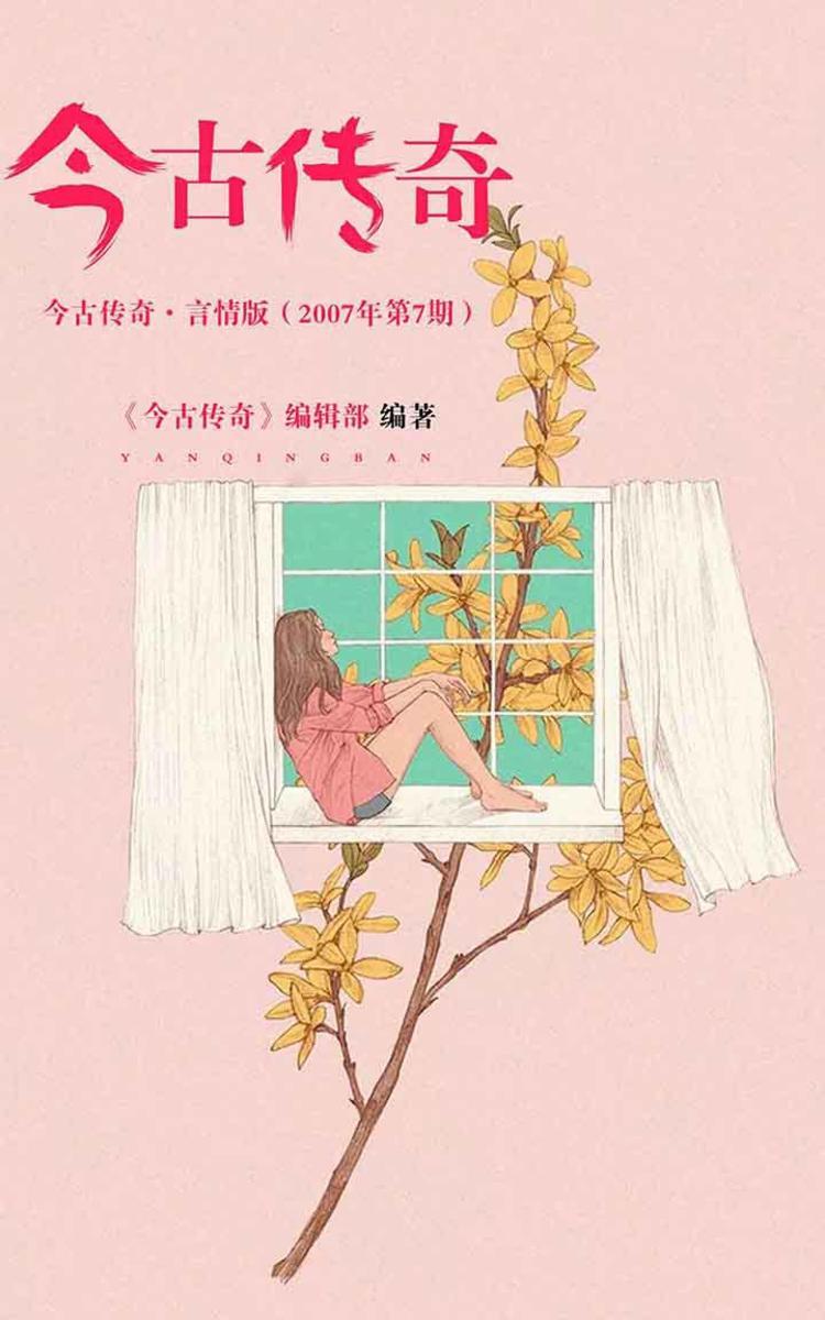 今古传奇·言情版(2007年第7期)(电子杂志)