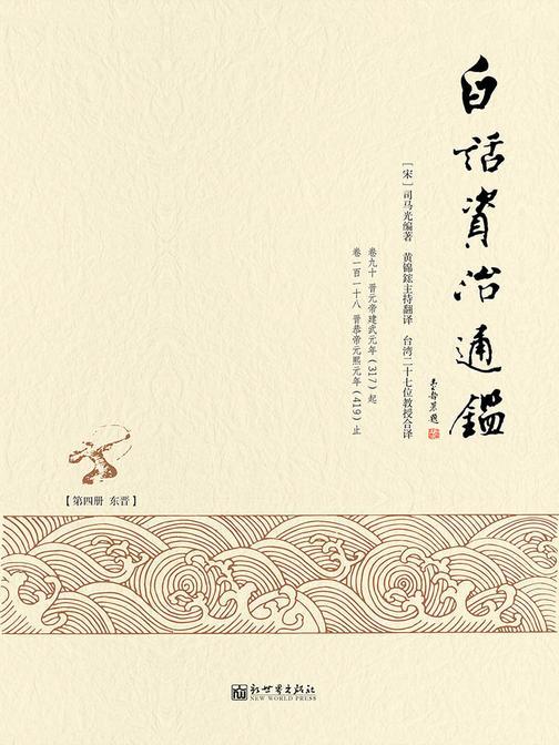白话资治通鉴4