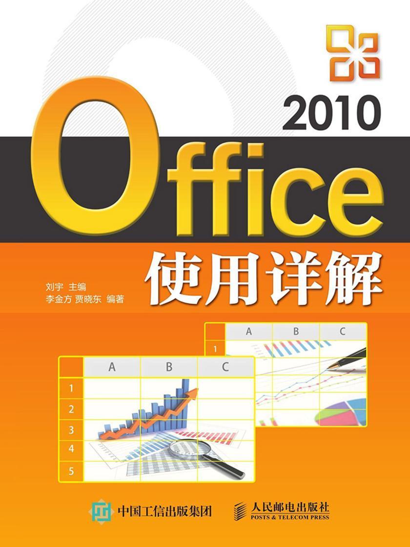 Office 2010使用详解