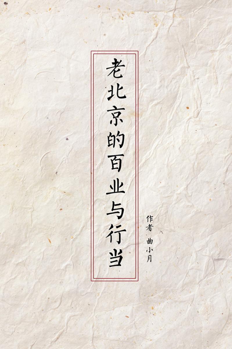 老北京的百业与行当