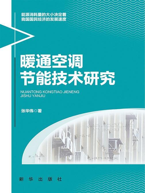 暖通空调节能技术研究