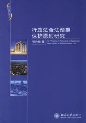 行政法合法预期保护原则研究