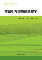 农林业发展与食品安全
