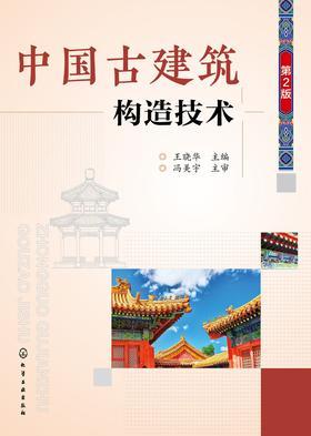 中国古建筑构造技术(第二版)