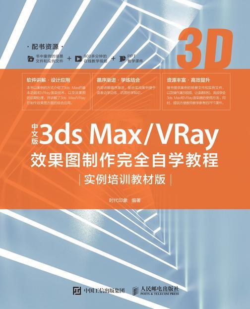 中文版3ds Max/VRay效果图制作完全自学教程(实例培训教材版)