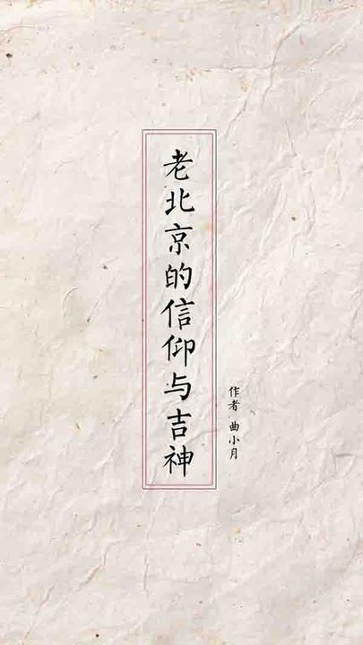 老北京的信仰与吉神