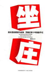 坐庄——操盘集团内幕及行业潜规则(试读本)