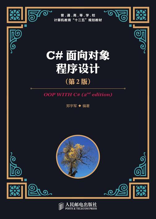 C#面向对象程序设计(第2版)
