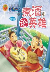 手绘三国06:煮酒论英雄(仅适用PC阅读)