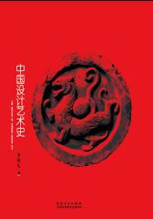 中国设计艺术史