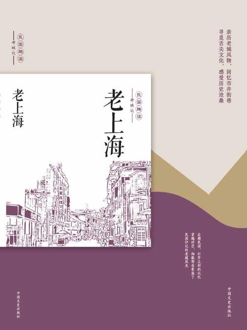 老上海(民国趣读·老城记)