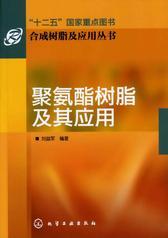 聚氨酯树脂及其应用