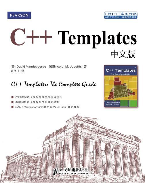 C++Templates中文版