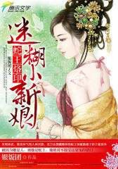 蛇王烙印:迷糊小新娘