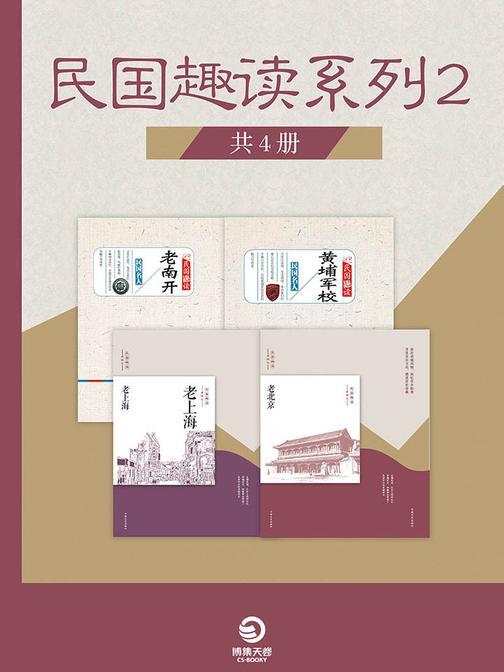 民国趣读系列 2(共4册)