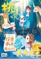 桃之夭夭B-2018-4期(电子杂志)