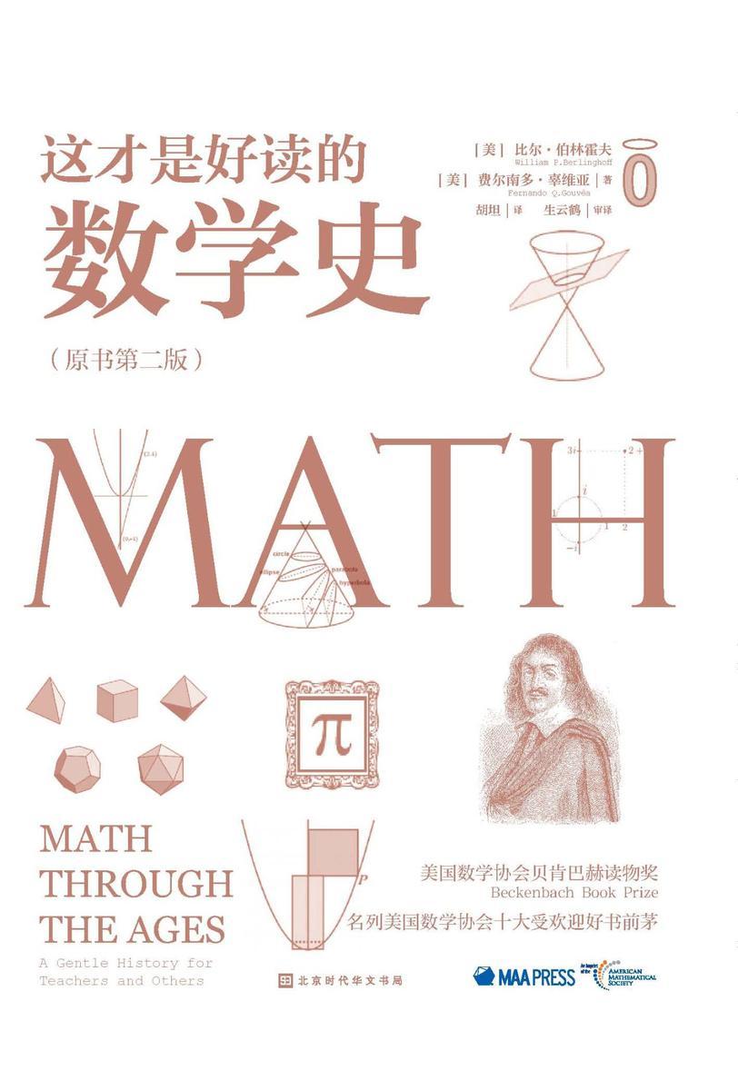 这才是好读的数学史