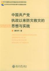 中国共产党执政以来防灾救灾的思想与实践(仅适用PC阅读)