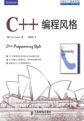 C++编程风格