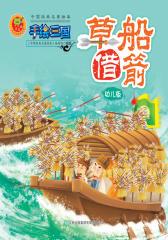 手绘三国10:草船借箭(仅适用PC阅读)