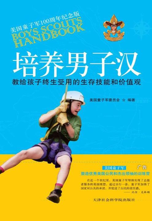 培养男子汉:教给孩子终生受用的生存技能和价值观