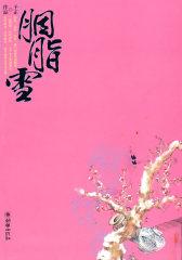 胭脂雪(特惠品)(试读本)
