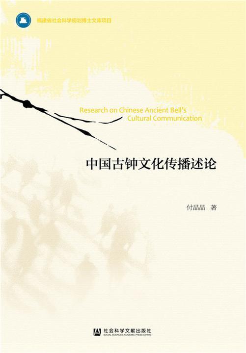 中国古钟文化传播述论