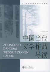 中国当代文学作品导读(仅适用PC阅读)