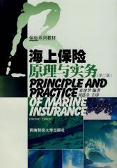 海上保险原理与实务(第二版)