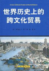 世界历史上的跨文化贸易(试读本)