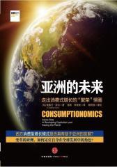 亚洲的未来(试读本)